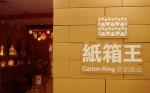 ресторан из картона, тайвань